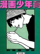 漫畫少年2001