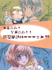 シニカル!マジカル!!魔理沙がパーーーッン!!
