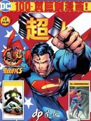 超人巨制漫画